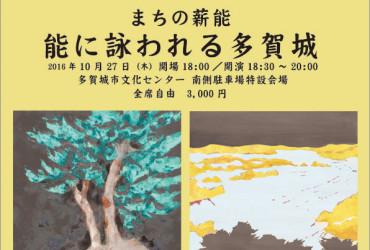10月27日開催・【まちの薪能 能に詠われる多賀城】チケット販売しております