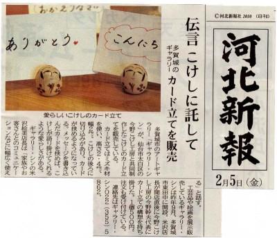article_kokeshi